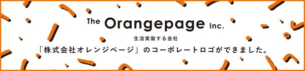 株式会社オレンジページ